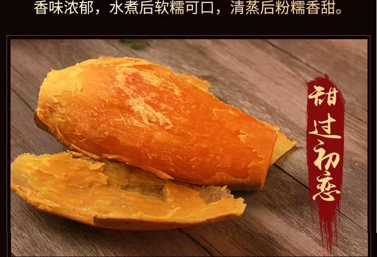 美家优团热销爆款山海味道六鳌红薯中果2斤包邮