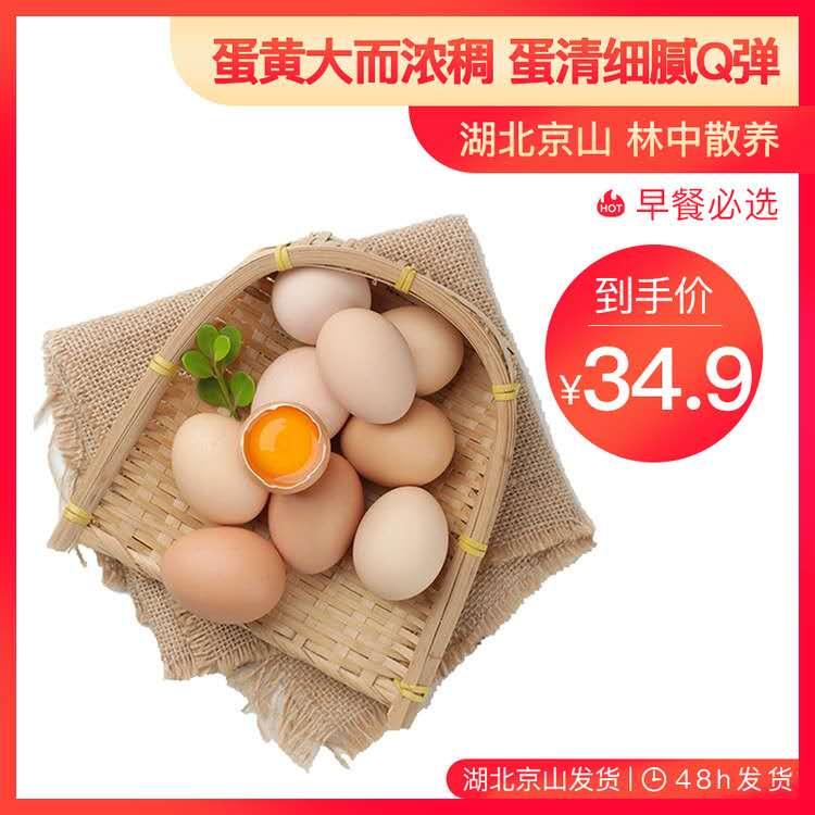 美家优团湖北京山上树鸡土鸡蛋盒装30枚包邮到家