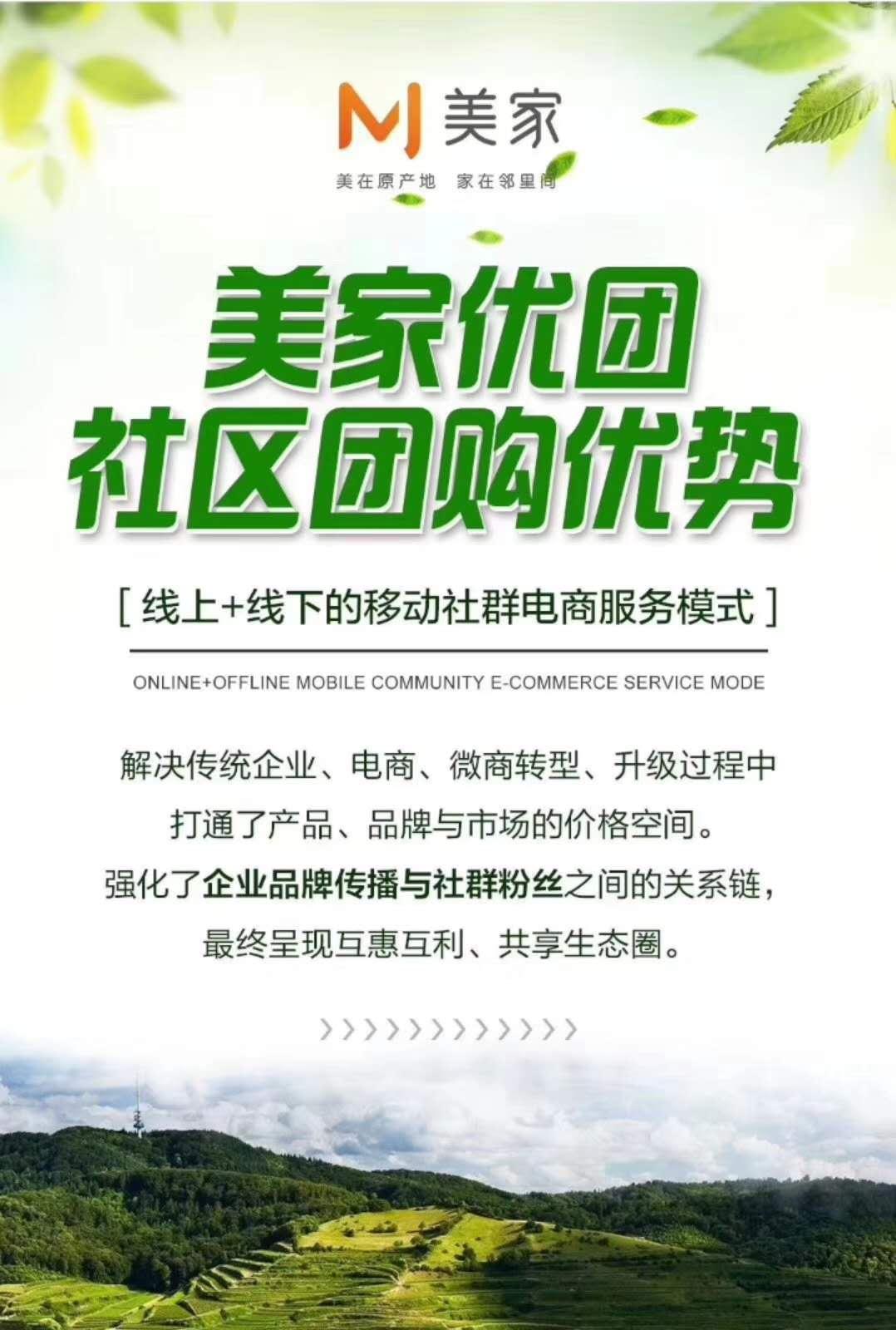 广东美家优团广东运营中心美家优团招募理事团长