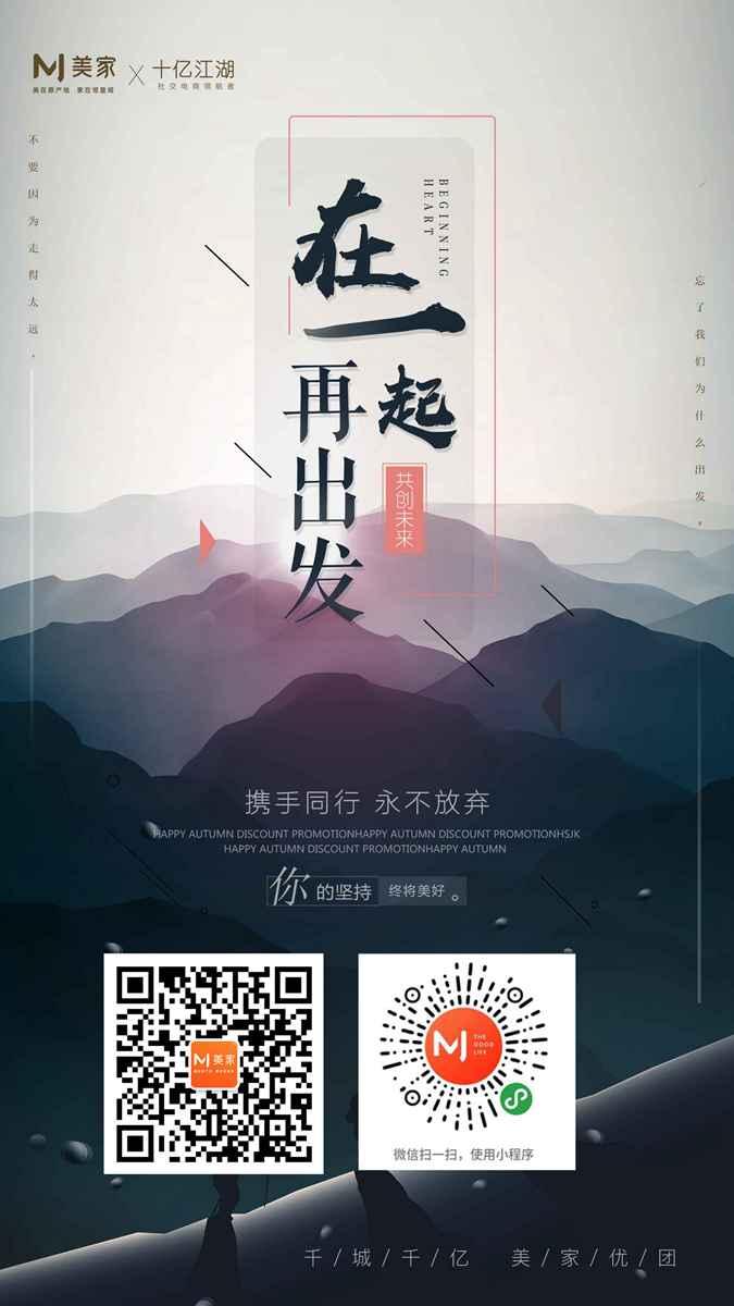 广州美家优团招募广州社区团长