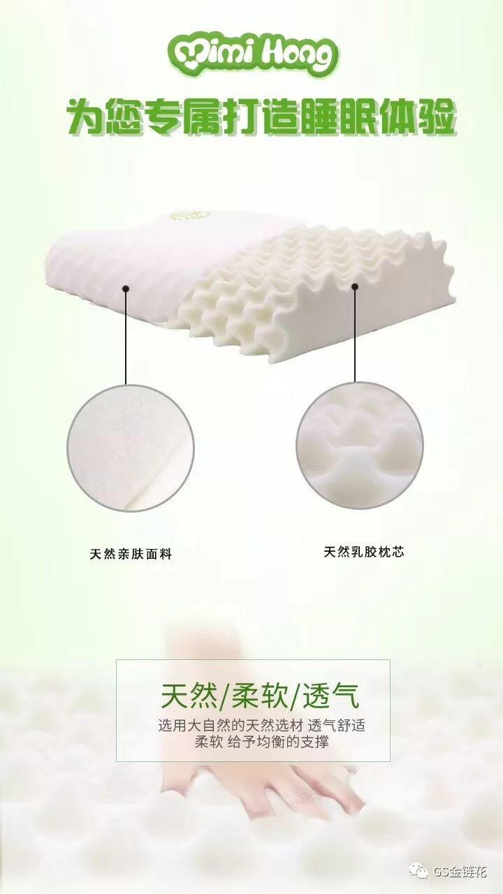 泰国mimihong乳胶枕怎么代理?