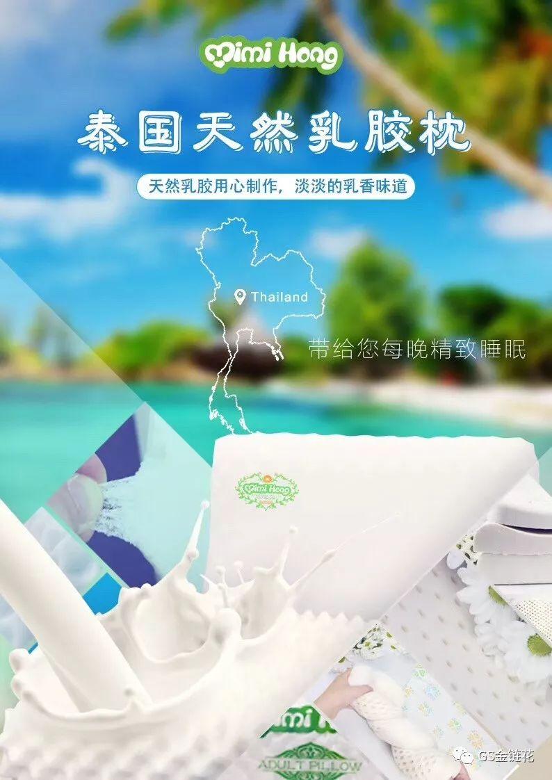 MIMIHONG乳胶枕成分组成: