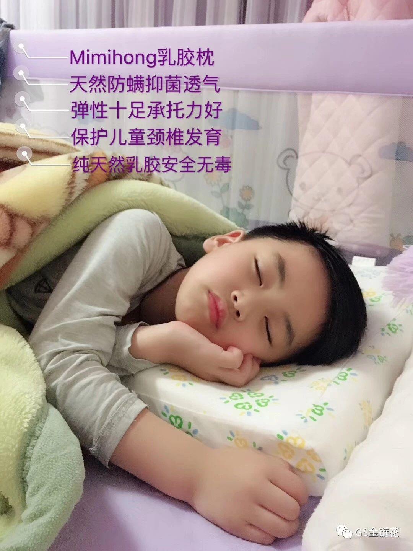 MIMIHONG 大儿童乳胶枕