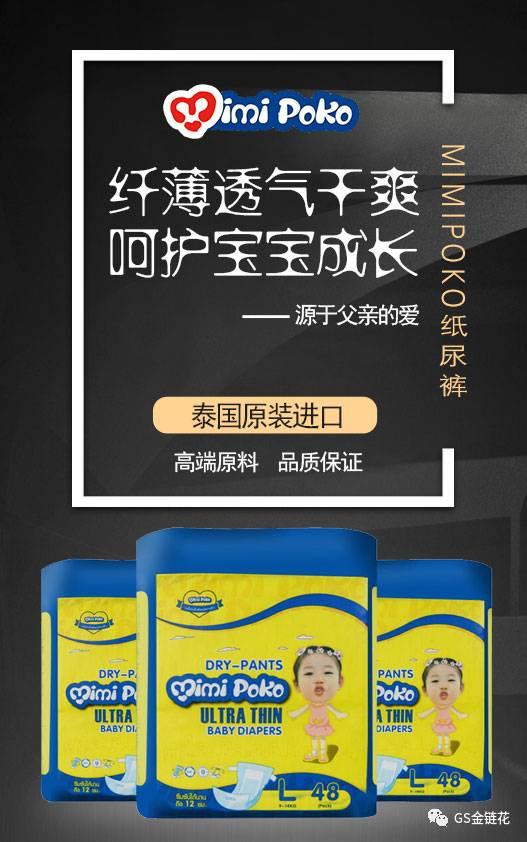 泰国mimipoko纸尿裤是招商代理创业好项目