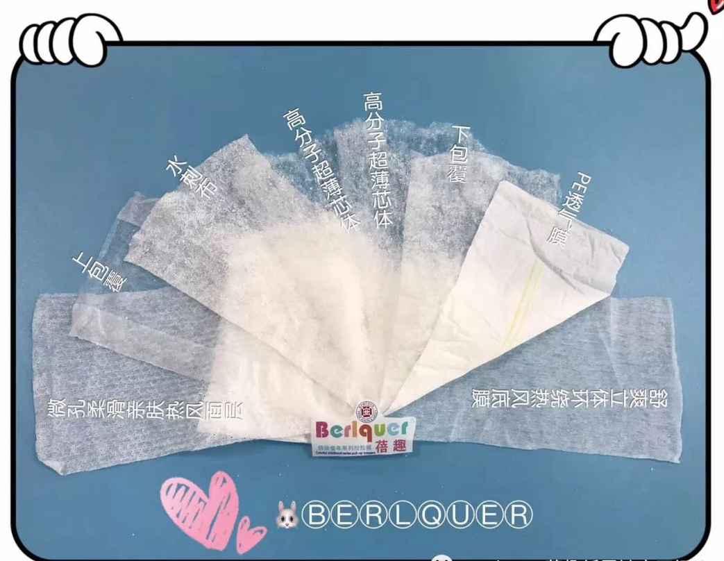 蓓趣纸尿裤质量怎么样?怎样代理蓓趣纸尿裤?