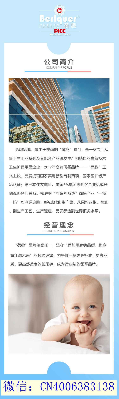 蓓趣纸尿裤公司官网注册资金5000万