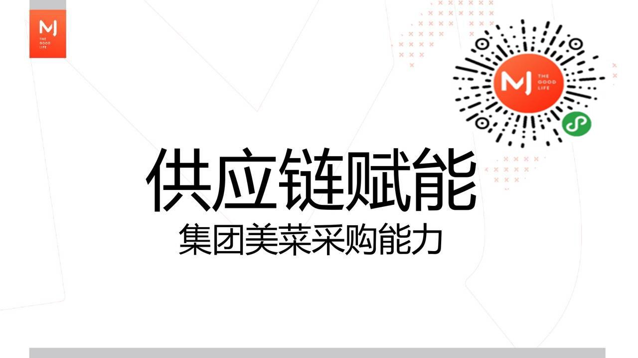 江西美家优团招募江西社区代理